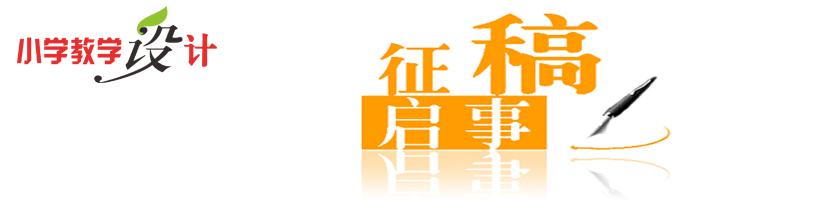 《bwin官方网站bwin官方网站设计》杂志介绍及投稿注意事项