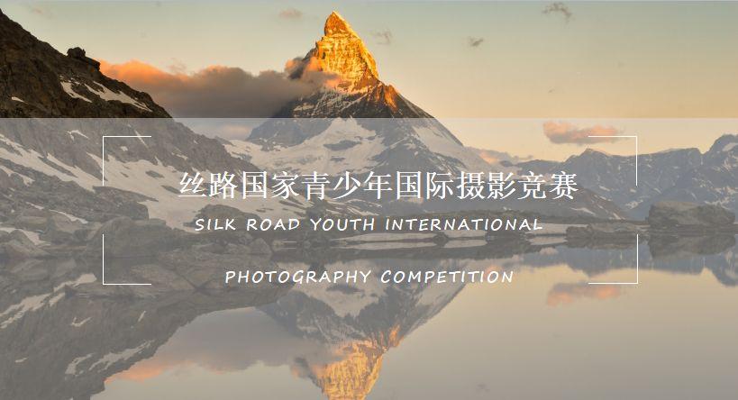 我们的家园 ——丝路国家青少年国际摄影竞赛山西分赛区征稿启事