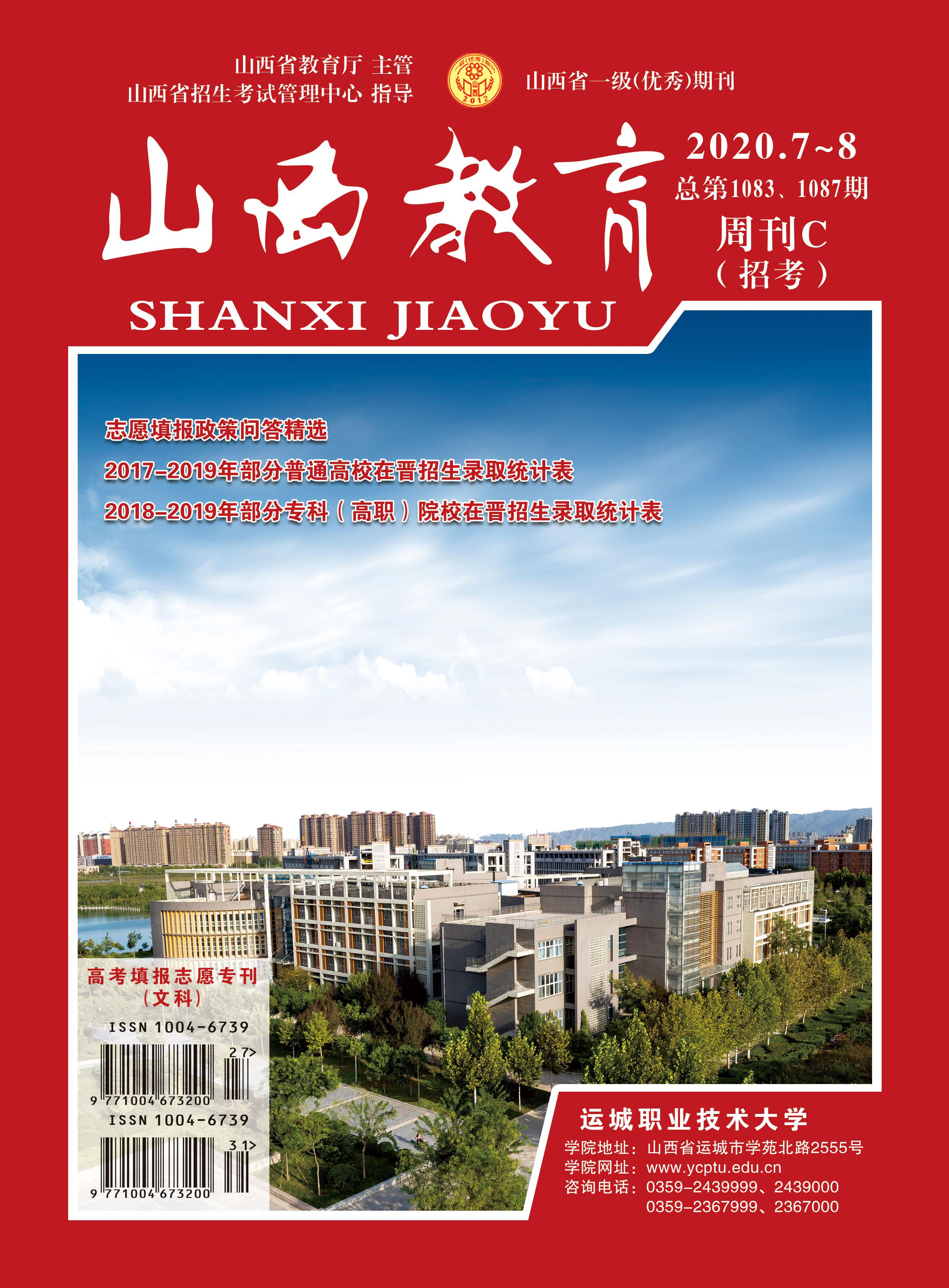 《山西教育》(招考)7-8期(文科)