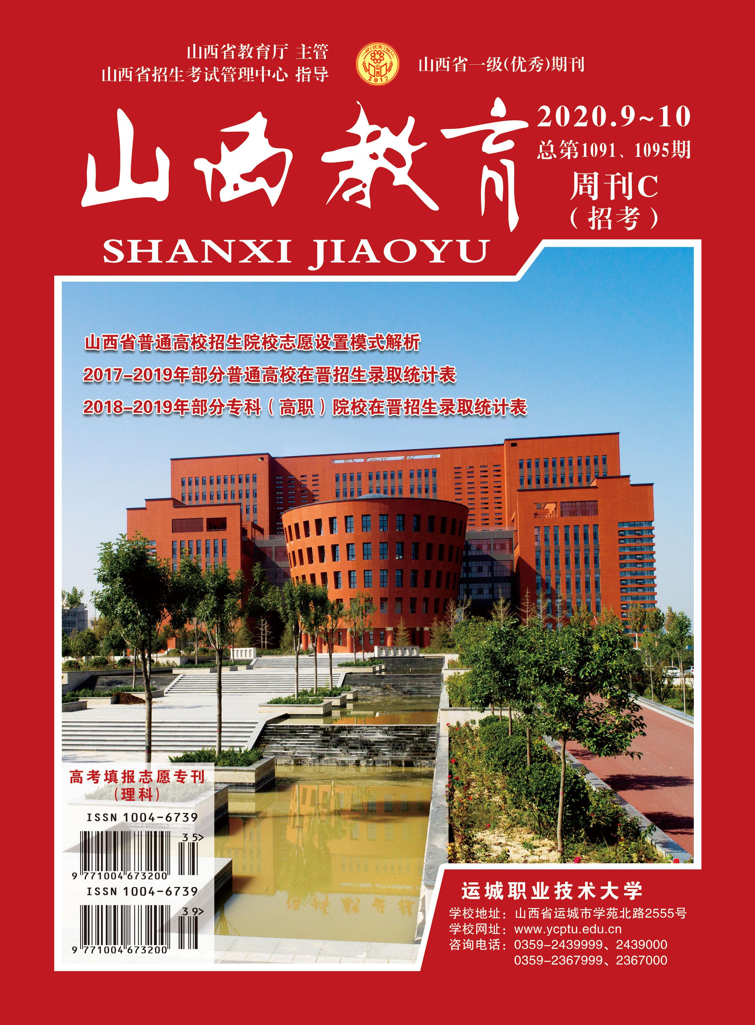 《山西教育》(招考)9-10期(理科)